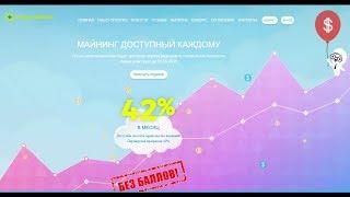 World-Mining -  Экономическая игра с выводом реальных денег. Пассивный доход