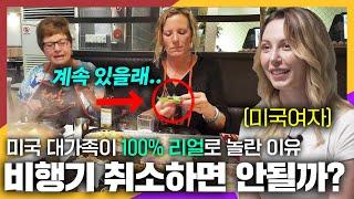 난생처음 한국에 온 미국 대가족이 하루만에 난리난 이유
