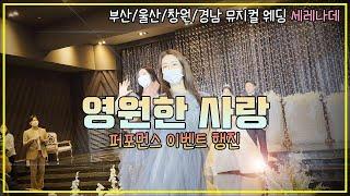 핑클-영원한사랑 부산/창원/울산 뮤지컬웨딩