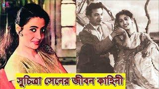 বাংলা সিনেমা ইতিহাসের সর্বকালের সেরা নায়িকা সুচিত্রা সেনের জীবন কাহিনী। Biography of Suchitra Sen