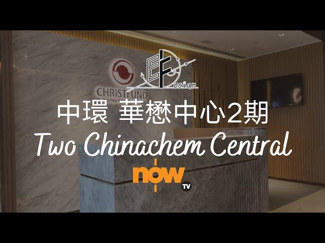 【中環 華懋中心2期】Eric Fung E F Design Limited