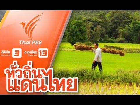 ทั่วถิ่นแดนไทย : ธรรมชาติ วิถีภูไท บ้านหนองห้าง จ.กาฬสินธุ์ (3 ต.ค. 58)