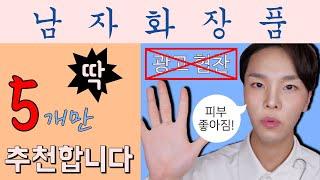 [광고, 협찬❌] 남자화장품 딱! 5…