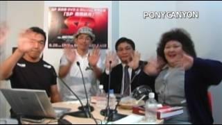 「SP 革命篇」DVD&Blu-ray発売記念「SP 発売前月」 出演:松尾諭 平田...