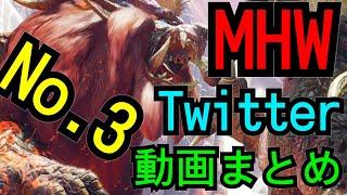 【MHW面白動画まとめNo.3】Twitterで見た格好いいor面白い動画まとめ!【モンスターハンターワールド】 thumbnail