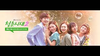 Star (bye flower) Feat. Moha | 청춘시대 2 / Age of Youth 2 OST