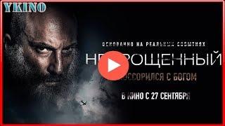 🎥 Непрощенный — Премьера русского трейлера (2018)