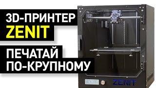 Обзор 3D-принтера Zenit: большой, производительный, тихий —3D-принтер от российской «Зенит»