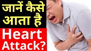 जानें कैसे आता है Heart Attack और क्यों खतरनाक है ये दिल की बीमारी