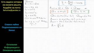 Физика В электрочайнике с сопротивлением нагревательного элемента 12,1 Ом находится 0,6 кг воды при