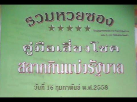 เลขเด็ดงวดนี้ รวมหวยซอง คุ่มือเสี่ยงโชค 16/02/58