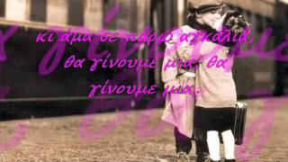 San duo stagones vroxis- giorgos mazonakis LYRICS ( vasili ♥ )