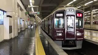 阪急京都線9300系 特急 京都河原町行き 大阪梅田1号線発車