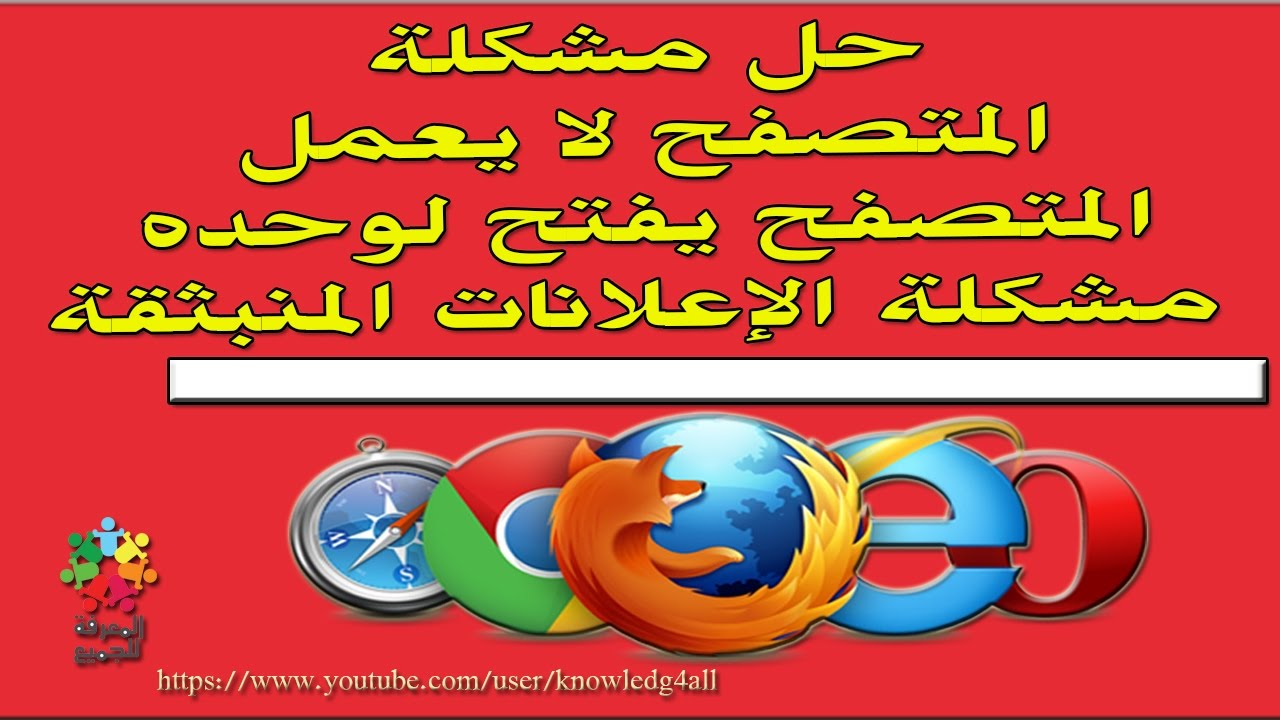 Solve The Problem Of Internet Browser Opens On Its Own Or Does Not Work Virus Ads In The Browser
