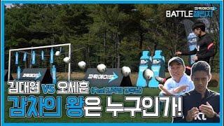 [광고] 파워에이드 BATTLE 챌린지 - 긴장감 넘치는 감아차기의 승자는 누구?_올림픽 대표팀