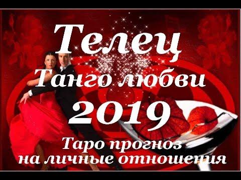 ТЕЛЕЦ. ЛЮБОВЬ. Годовой Таро прогноз на 2019 год.