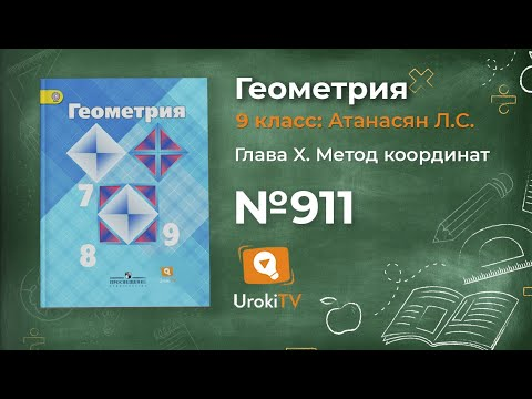 Задание № 911 — Геометрия 9 класс (Атанасян)