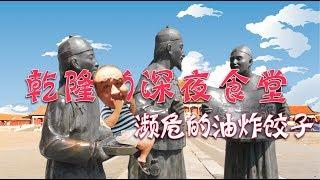 北京这家老字号曾是乾隆的深夜食堂,一个饺子卖18土豪吃的起?exclusive...
