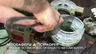 Установка Автобаферов ТТС КОРЕЯ на новую Весту