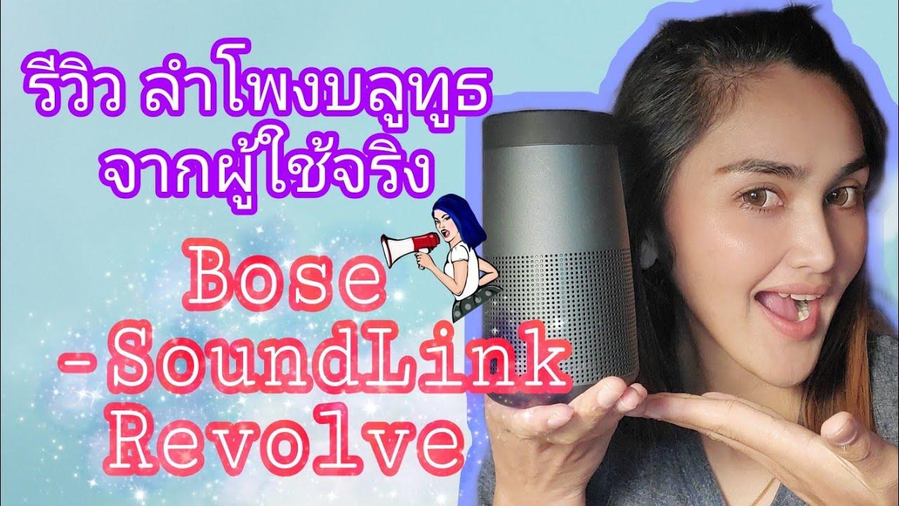 รีวิว ลำโพง Bose SoundLink Revolve bluetooth speaker จากผู้ใช้จริง