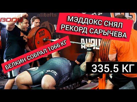 МЭДДОКС БЬЁТ РЕКОРД САРЫЧЕВА | БЕЛКИН СУММА 1066 кг (Rus The Power Nation)
