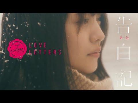 """第一話  """"告白記"""" ショートムービー alcott × カツセマサヒコ × isai Inc. -LOVE LETTERS-"""
