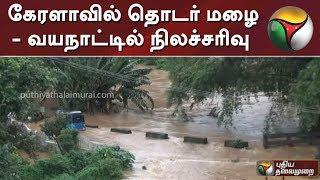 கேரளாவில் தொடர் மழை - வயநாட்டில் நிலச்சரிவு   Kerala   Rain
