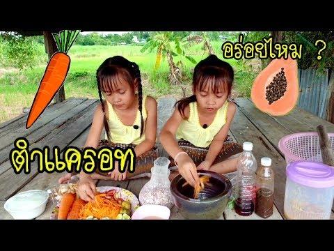 ตำแครอทจะอร่อยเหมือนส้มตำไหม