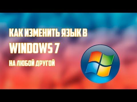 Как изменить язык в Windows 7