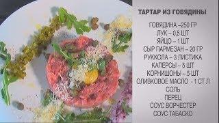 Тартар из говядины / Тартар из телятины / Как приготовить тартар / Рецепт тартара / Тартар рецепт