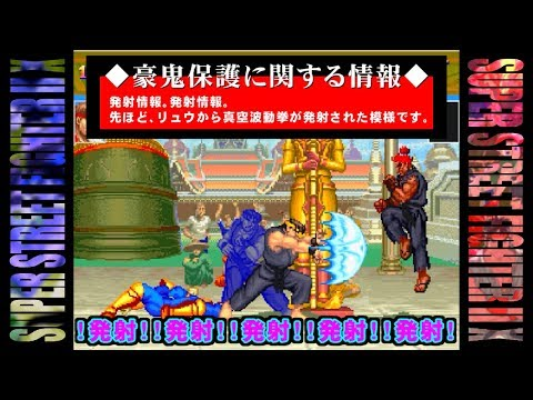 大逆転敗北(色調補正版) - SUPER STREET FIGHTER II X for 3DO