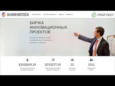 ShareInStock - инвестиционная венчурная площадка