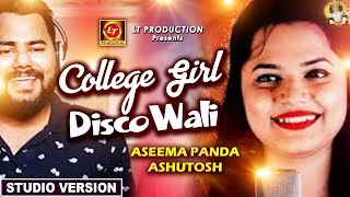 College Girl Disco Wali || Studio Version || Brand New Odia Song || Ashutosh & Aseema || Lubun Tubun