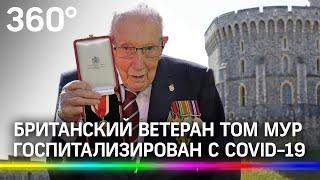 Собравший 45 млн для врачей британский ветеран госпитализирован с COVID 19