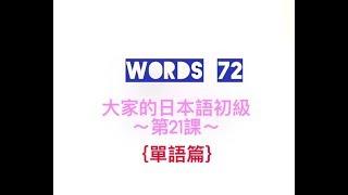 日文教學 香港人 | 大家的日本語 | 日語自學 | JLPT | WORDS 72 [黑貓響子]