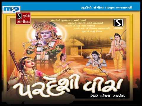 Rekha Rathod Varghodo Jivraja Taro Jase Pardeshi Veera