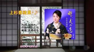 上杉香緒里さん歌唱、ガイドボーカル入り