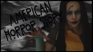Ночь 1: Американская история ужасов