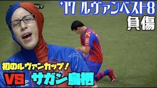FC東京をコハロンが操作する『コハロン東京』のYBCルヴァンカップ、決勝...