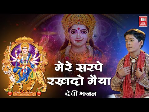Devi Bhajans : Mere Sar Pe Rakhdo Maiya माँ : Master Rana : Soormandir Full HIt Navratri Maiya Song