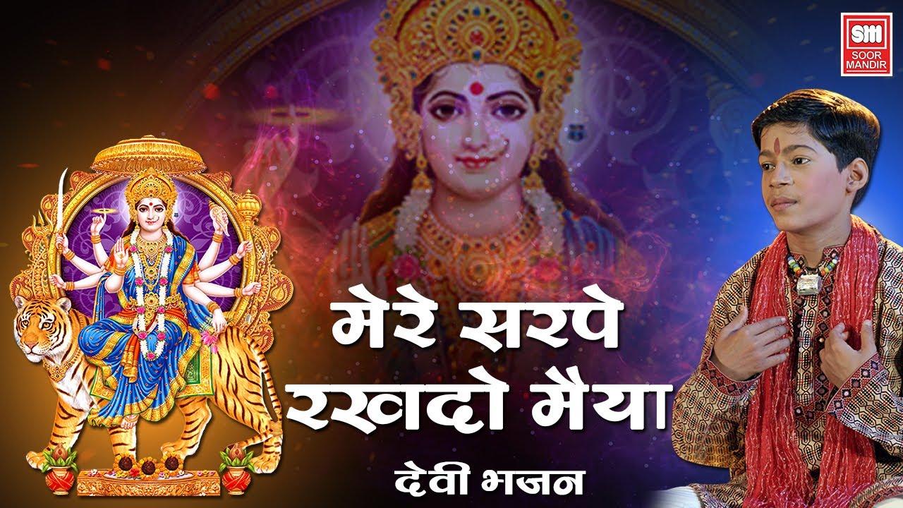 Devi Bhajans : Mere Sar Pe Rakhdo Maiya : Master Rana : Navratri Song