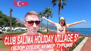 Club Salima 5 обзор отеля Клуб Салима Турция 2020 Честный обзор