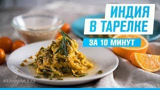 Сыроедческий рецепт пасты карри | Постные блюда из кабачков