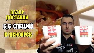 5,5 специй. Обзор доставки китайской еды в коробочках. Красноярск