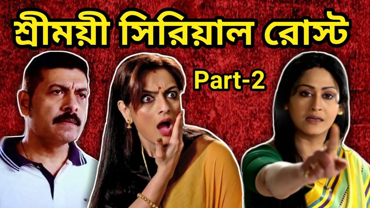 Shrimoyee Serial Roast | Shrimoyee June Aunty Fight | Funny Bengali Serial | Worst Bengali Serial