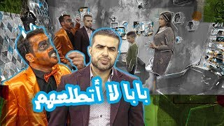 من غسان ميريد يطلع ويه عائلته والشيطان يقشمره - الموسم الرابع   ولاية بطيخ