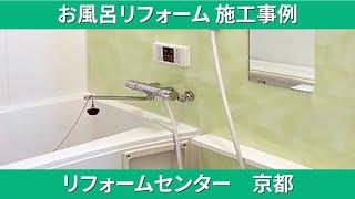 お風呂リフォーム施工事例 リフォームセンター 京都