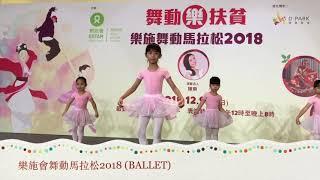 樂施會舞動馬拉松2018 Ballet