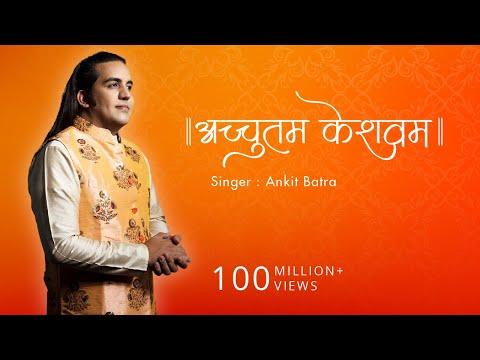 Achutam Keshavam - Kaun Kehte hai Bhagwan Aate nahi - Ankit Batra Art of Living | Krishna Bhajan
