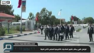 مصر العربية |  البرلمان الليبي يطالب بتغيير الصلاحيات التشريعية للمجلس الأعلى للدولة